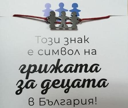 Заедно за децата!